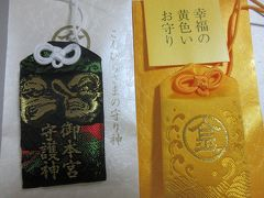 GW 香川・徳島パワーをもらう旅  1日目弘法大師生誕の地善通寺と金比羅山へ参拝(1368段登る)