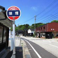 路線バスで行く能登半島の旅その2 輪島〜禄剛崎〜珠洲〜穴水