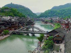 中国 「桂林 鳳凰 張家界」旅行記  鳳凰編