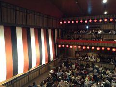 2018年11月、平成中村座十一月大歌舞伎は十八世中村勘三郎七回忌追善興行。夜の部を観劇した