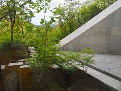 大徳寺龍光院 国宝曜変天目茶碗と破草鞋 MIHO MUSEUMに行ってきました。