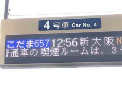 50代ゲイ気まま旅 2019-04 近場#05 新幹線とアタハナミ①