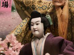 人形浄瑠璃、通し狂言妹背山婦女庭訓(いもせやまおんなていきん)(第2部)を観に国立小劇場へ行ってきました。
