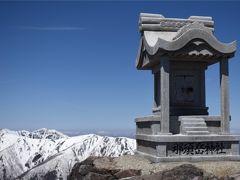 残雪の茶臼岳 プチ雪山登山気分&大絶景~~。