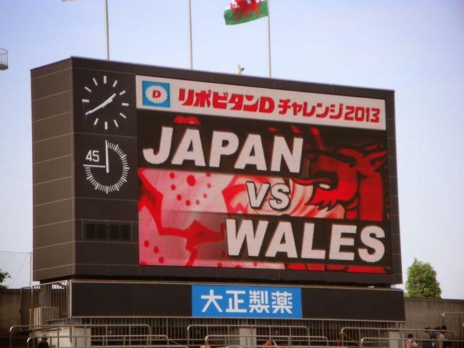 """2015年にイギリスで開催されるラグビー・ワールドカップに向けて強化を図っていた日本チームが、ウェールズを迎えて花園ラグビー場と秩父宮ラグビー場と2試合行われたテストマッチのうち秩父宮の試合を観に行ってきた。この日の観客は、ほぼ満席の21,062人。<br /><br />ウェールズはおおよそ1軍半レベルの陣容で試合に臨んだ結果、何と23対8という日本の勝利となった。まあ、ゲームを眺めながら""""こんなはずはない、いつか追いつかれて、そして……""""と思っていたが、これはもうびっくりびっくりであった。あるいは、日本の勝利を予測していた人間も多かったのかどうか。<br /><br />思い返せば1975年9月24日、国立競技場で行われたオール・ウェールズとのテストマッチを観に行った時は、キックオフ早々のノーホィッスル・トライに始まり、ノーサイドの時には6対82という圧倒的な敗戦を見ていたがゆえのことだったかもしれない。<br /><br />そして今年9月はラグビー・ワールドカップ2019日本大会が行われるのである。"""