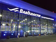 極東ロシアウラジオストクへ行ってきた その2 夜中の空港両替できるんだ~ホテルの朝食編