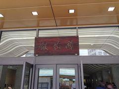 2015年大相撲五月場所中日を国技館で観た後は、両国から浅草まで水上バスに乗って大川ちょい旅