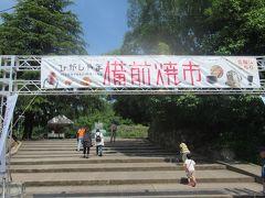 初夏の山陽・四国旅(5)岡山:東山公園・備前焼市と西大寺商店街・食と健康の祭典