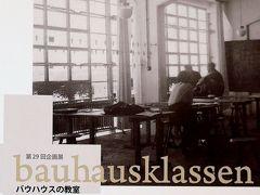 『バウハウスと茶の湯』山脇 道子著を読む / バウハウス デザインの面白本(書籍)と展覧会