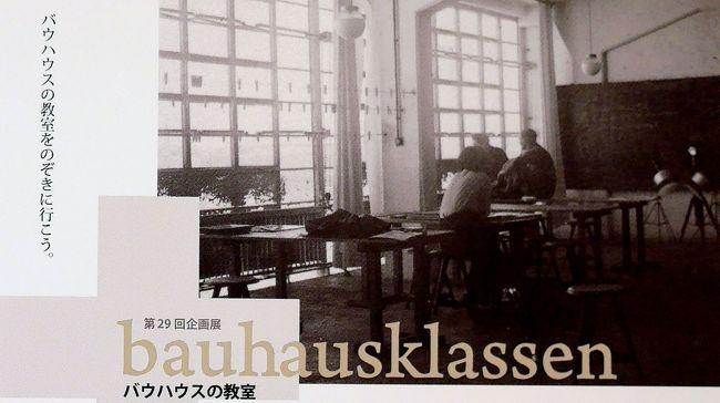 『バウハウスと茶の湯』山脇 道子著を読む / バウハウスの見せ方上手なミサワホームの博物館とバウハウスデザインの面白本
