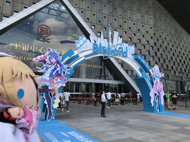 中国のオタクイベント『BILIBILI WORLD 2018』を視察してきたです。<br />ものすごくでっかいところで、ものすごくすっごいブースがたくさん。<br />驚いたです。<br /><br />あっ、初上海だったです。<br />わふ!