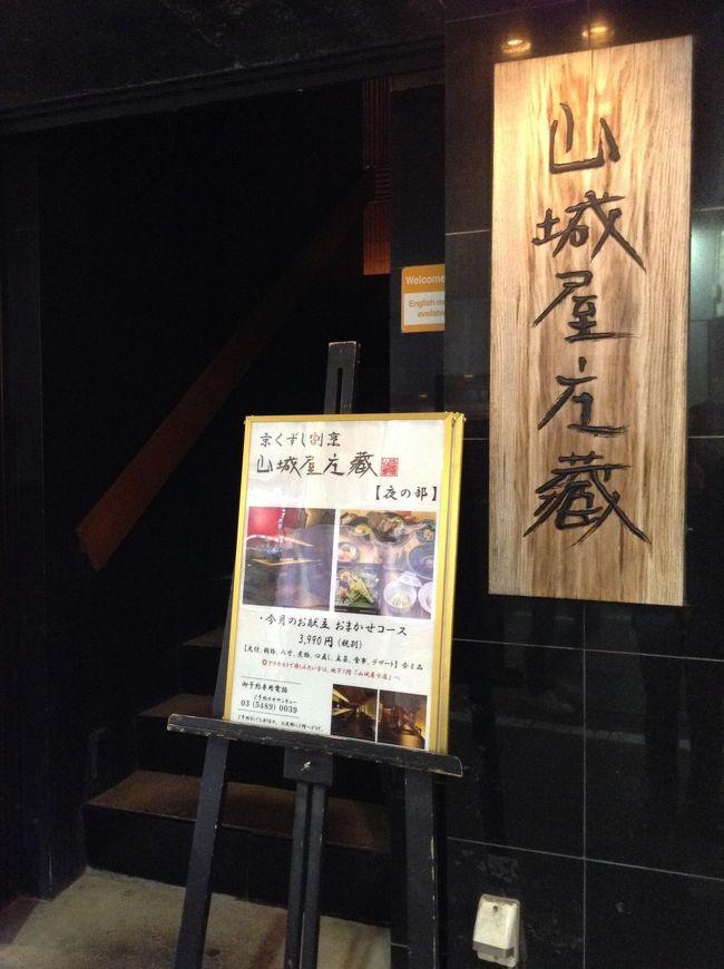 東京在住者が集まる高校の同期会は一年半ぶり。9名が出席した集合場所は、渋谷駅極近の京くずし割烹「山城屋庄藏」なる店。<br /><br />食事の量も酒もほどほどに、久々の集まりだったのでオサーンなれども口は軽くなる。<br /><br />以下、写真に料理名を記することにします。