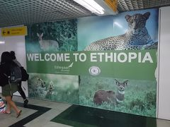 世界二周目 (3)アディスアベバ:空港をちょっと散策