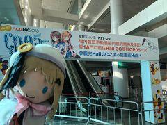 香港オタクイベント出展の旅