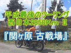 平成最後のツーリング 西日本2850Km Ⅱ『関ヶ原 古戦場』BMW650GS