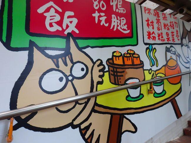 昨日、日曜日でお休みだったところをまわる3日目です。<br />明日は朝便で帰国だから今日は思い残すことが無いように効率的に歩かないと!<br />(とか言いつつ、とても効率的とは思えない動きしてますが)<br />お夕飯は、最近香港に赴任した、以前の会社の同僚と!<br />久々の、一人じゃない夕飯だー(^^♪)<br /><br />ホテル→科記朝食→ホテル→西パトロール→深水歩→チムサアチョイで昼食→西パトロール→ホテル→さらに西パトロール→ホテル→チムサアチョイで待ち合わせ→お夕飯→ホテル<br /><br />以前、フォートラはすのはなさんが、観光局が出してる深水歩ガイドの冊子をお土産にくださいました。<br />それ見てからずっと、ちゃんと散策したいなー、と思ってたんです。<br />今日はその冊子についてた地図を片手に歩きます!<br />多謝!はすのはな小姐!<br />