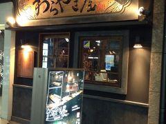 新橋は、土佐料理のわらやき屋龍馬道場でかつをの塩たたきを肴に土佐銘酒や焼酎をぐびぐび!ぜよ!!