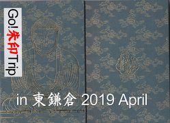 Go!  朱印 Trip in鎌倉 2019 April  「東鎌倉」ほか