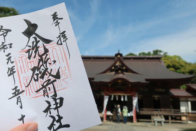 大洗磯前神社、妙福山佐竹寺の北向観音(坂東22番。長い一日♪
