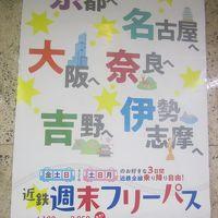 2018・平成最後の年末旅(パート10:三重編)