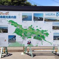 ちょこっと三浦半島と城ケ島
