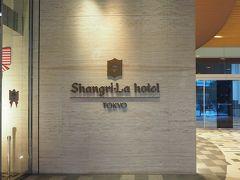 ホテル旅①「シャングリラ東京」デラックスインペリアルガーデンビュールーム