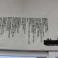 平成から令和へ� 伊藤博文の生誕地と人間魚雷「回天」の大津島