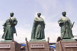 初めての高知旅行 (前篇)ー 先ずは高知市から佐川町まで