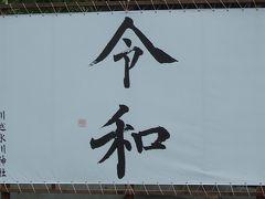 川越ぶらぶらお散歩~駅周辺を寺社巡り