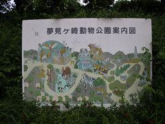川崎夢見ヶ崎動物公園~ゆるい動物園