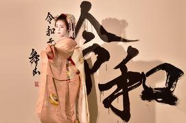 名古屋タカシマヤの「大京都展」で祇園東・叶久舞妓さんの「をどり」