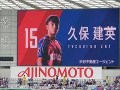 スポーツ観戦① FC東京vsコンサドーレ札幌