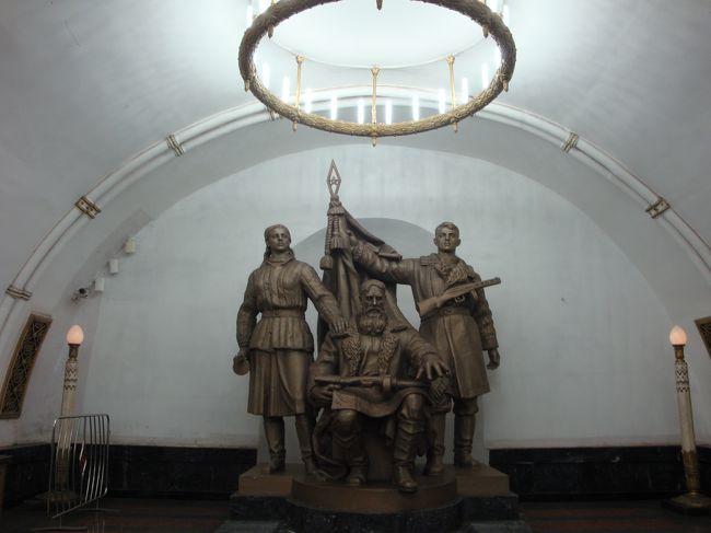 今回の一人旅、目的のモスクワまでシベリア鉄道のロシア号乗車とそしてちょこっと噂の地下鉄も覗いてみたい!!どこへ旅しても、名所・旧跡よりも街歩きが1番の楽しみ。今回の短いモスクワ滞在は地下鉄駅巡りを中心に過ごしました。帰国当日の始発から地下鉄に乗車、ホテルのチェックアウトの時間迄環状線を中心に色々乗り換えをして体力を使わない地下鉄駅観光をして来ました。旅行者が必ず訪れると言うクレムリン、武器庫、ダイアモンド庫、レーニン廟等は行かず、地下鉄巡リに時間を費やして良かったと自己満足しました。全駅、コンプリート!!てな訳には行きませんでしたが、ほんの数駅でも十分に満足感を得て楽しかったです。<br />