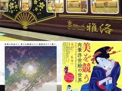 京とれいん雅洛に乗って、京都で手塚雄二展と肉筆浮世絵展。超充実の1日!