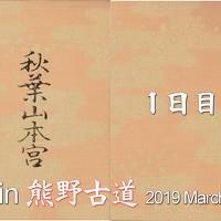 Go!  朱印 Trip in 熊野古道 2019 March 〜1日目〜「熊野本宮大社」ほか