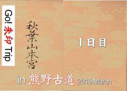 Go!  朱印 Trip in 熊野古道 2019 March ~1日目~「熊野本宮大社」ほか