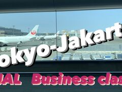 JALビジネスクラスでジャカルタへ