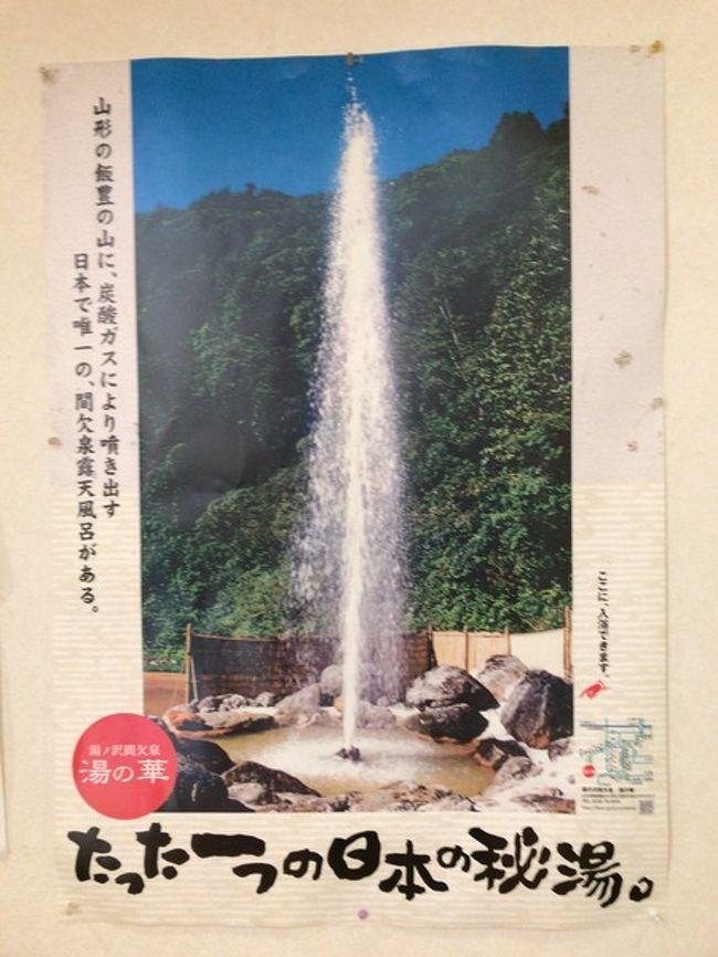 GW2019 東北10日間温泉巡りの旅 その11 山形 これぞ秘湯!噴き出す温泉