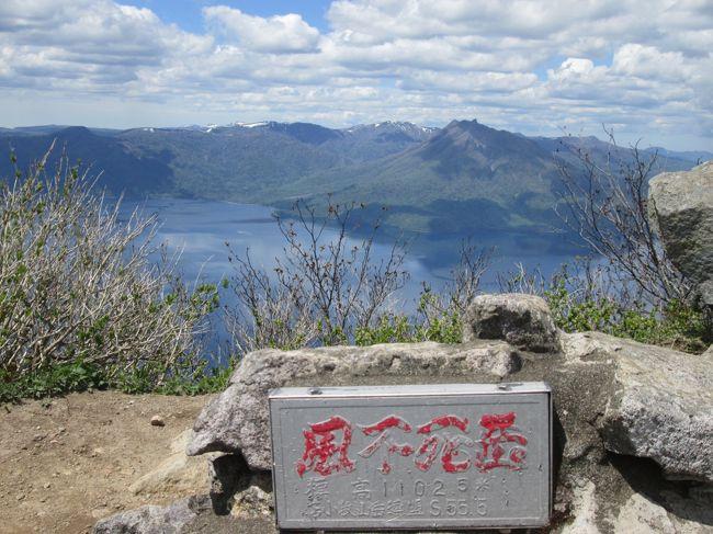今年の5月も、札幌市内で用事を済ませて、支笏湖畔へ。風不死岳に登ってみました。<br />風不死岳(1102m)-北尾根登山口(290m)=標高差812m。