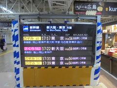 広島CARP応援(二軍戦観戦) その4 新幹線乗車 広島駅→新横浜駅 のぞみ182