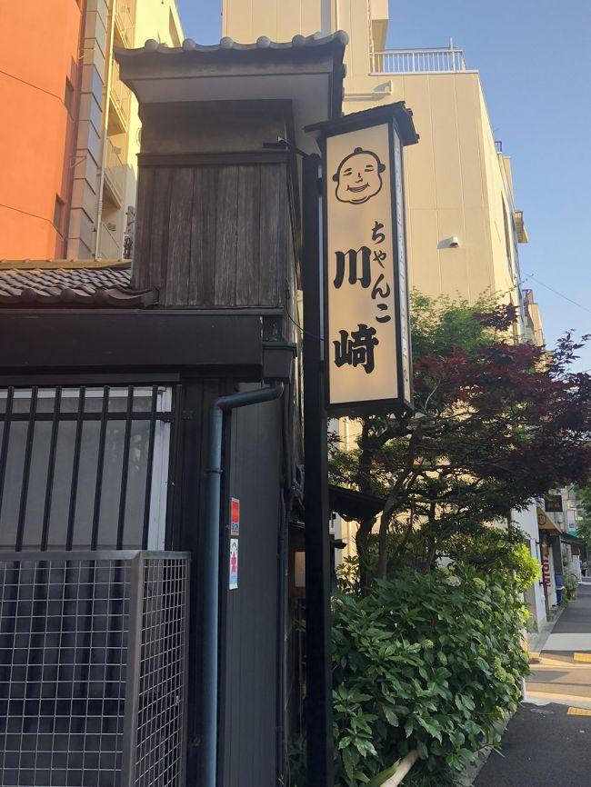 両国は日本における相撲のメッカだけあり、相撲の食文化を伝えるちゃんこ鍋の専門店が多いことで知られています。相撲力士の主食として食べられているちゃんこ鍋ですが、具材は鶏肉、野菜、豆腐等を使っていて、味の方は意外とあっさりとしていて、食べやすいと思います。<br /><br />数多いちゃんこ鍋のお店の中でも高く評価されているのが「ちゃんこ川崎」です。同店は昔ながらの和風の家屋を店舗にして営業しているので、店構えから伝統的な雰囲気を漂わせています。食べた後の感想ですが、鍋の出汁がすごく美味しかったのが印象に残っています。ちゃんこ鍋を食べたい人には、ぜひお勧めしたいお店です。