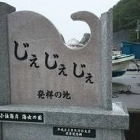 あまちゃんロケ地三陸巡り漢旅