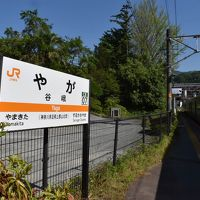 大野山ソロハイク〜小田原の浜焼き(日帰り)
