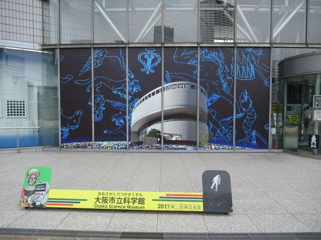 本日は、京阪電車で大阪の淀屋橋まで行き、大阪市立科学館と隣にある国立国際美術館に行きました。<br />先ず駅の改札から出て、向かったのが科学技術館に行きました。<br />靭公園の近くにあり、比較的に分かりやすい場所です。<br />誰でも無料で見学が出来て、先ず肩慣らしにと思い、見学。<br />その後は、美術館に行き、隣の市立科学館へと行きました。<br />障がい者手帳があれば、付き添いの方一人も全て無料で見学できます。<br />休日という事もあり、沢山の子供連れのご家族で賑わっていました。<br />設備は広く、プラネタリウムも最新の機器を導入したばかりだという。<br />丸1日、公共施設巡りで無料で満喫出来ました。<br />もう一度行きたいと思わせるようなイベントなどもあり、機会があればまた行きたいと考えています。<br /><br />今日も、真夏並みの晴天で高気温注意報と、光化学スモッグ注意報が出ていました。<br />くれぐれも、外出時にはお気をつけ下さい。<br /><br />大阪科学技術館 http://www.ostec.or.jp/pop/ <br /><br />大阪市立科学館 http://www.sci-museum.jp/ <br /><br />大阪 国立国際美術館 http://www.nmao.go.jp/ <br /><br />