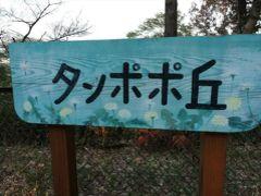 佐倉市☆BUMP出身地さんぽ