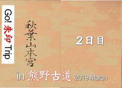Go! 朱印 Trip in 熊野古道 2019 March ~2日目~「那智」「伊勢」