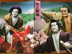 人形浄瑠璃、通し狂言「妹背山婦女庭訓(いもせやまおんなていきん)」第1部を観に行ってきました。