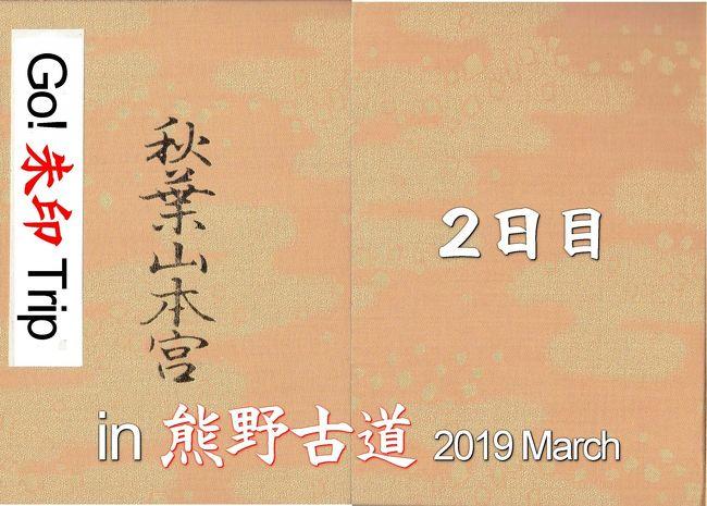 春休みに、かねてから行ってみたいと思っていた「熊野古道」を巡る旅に出かけました。<br /><br /> 目的は2つ。<br /> 1つは、世界遺産となっている「紀伊山地の霊場と参詣道」を歩くこと。<br /> そして、もう1つは、熊野三山の「御朱印」をいただくことです。<br /> 熊野古道は、「発心門王子」から熊野本宮大社までの「中辺路ルート」を歩きました。わずか数時間の参詣道の行脚ではありましたが、古の人々の思いを少しは感じ取ることができたように思います。<br /> 御朱印については、熊野三山に加え、「伊勢路」から入りましたので、途中の神社を参拝し、御朱印をいただくことにしました。<br /><br /> 日程は、次の通りです。<br /> 1日目 自宅・・・伊良湖岬・・<伊勢湾フェリー>・・鳥羽・・・熊野速玉大社・・・熊野本宮大社・・・那智勝浦(「休暇村 南紀勝浦」宿泊)<br /> 2日目 那智勝浦・・・補陀洛山寺・・・熊野那智大社・・・花の窟神社・・・猿田彦神社・・・二見興玉神社・・鳥羽・・<伊勢湾フェリー>・・伊良湖岬・・・自宅