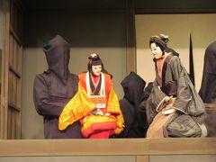 GW 香川・徳島パワーをもらう旅 3日目徳島で浄瑠璃人形と旧徳島城表御殿庭園散策