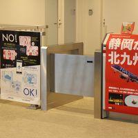 静岡→北九州、FDA新路線に乗る。ただ雨で・・・何もなし。静岡、北九州各空港の様子とホテル。